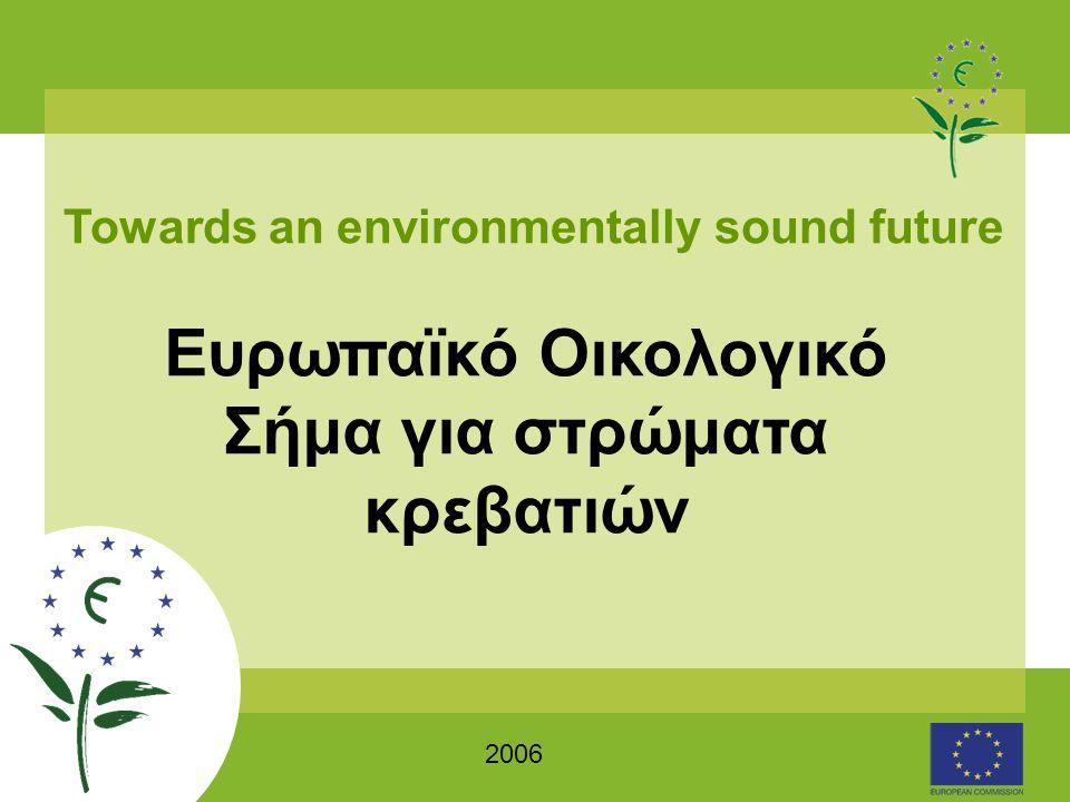 Ευρωπαϊκό Οικολογικό Σήμα για στρώματα κρεβατιών