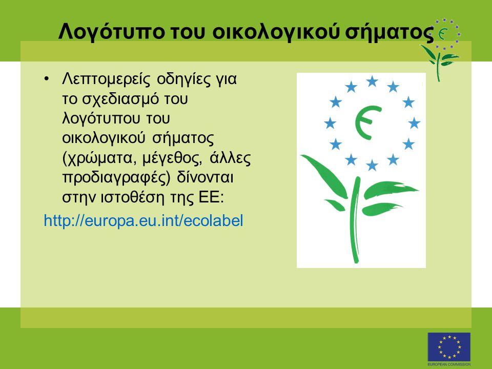 Λογότυπο του οικολογικού σήματος