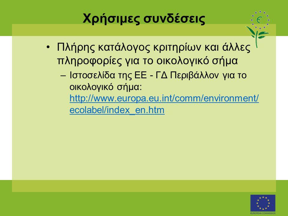 Χρήσιμες συνδέσεις Πλήρης κατάλογος κριτηρίων και άλλες πληροφορίες για το οικολογικό σήμα.