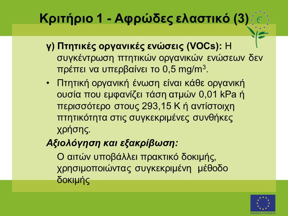 Κριτήριο 1 - Αφρώδες ελαστικό (3)