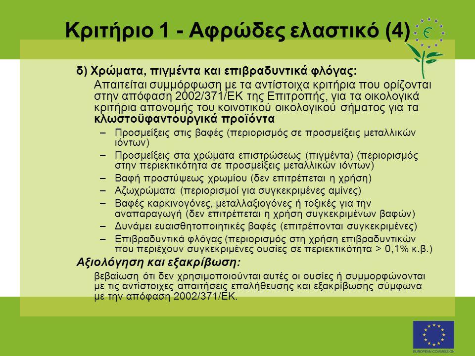 Κριτήριο 1 - Αφρώδες ελαστικό (4)