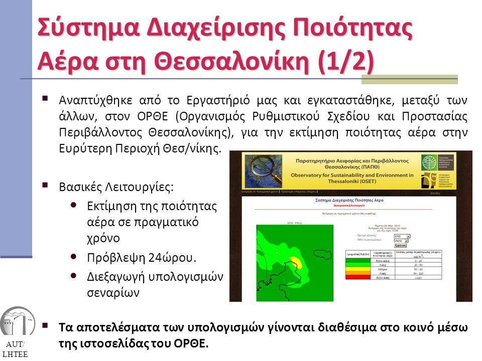 Σύστημα Διαχείρισης Ποιότητας Αέρα στη Θεσσαλονίκη (1/2)