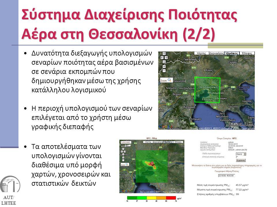 Σύστημα Διαχείρισης Ποιότητας Αέρα στη Θεσσαλονίκη (2/2)