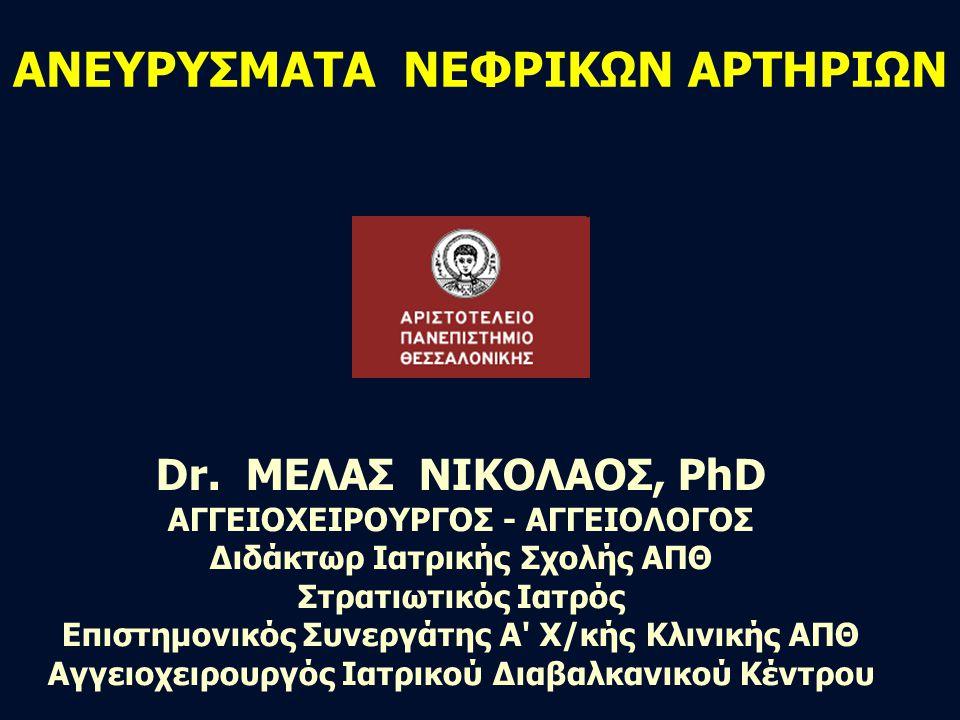 ΑΝΕΥΡΥΣΜΑΤΑ ΝΕΦΡΙΚΩΝ ΑΡΤΗΡΙΩΝ