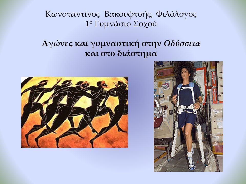 Αγώνες και γυμναστική στην Οδύσσεια