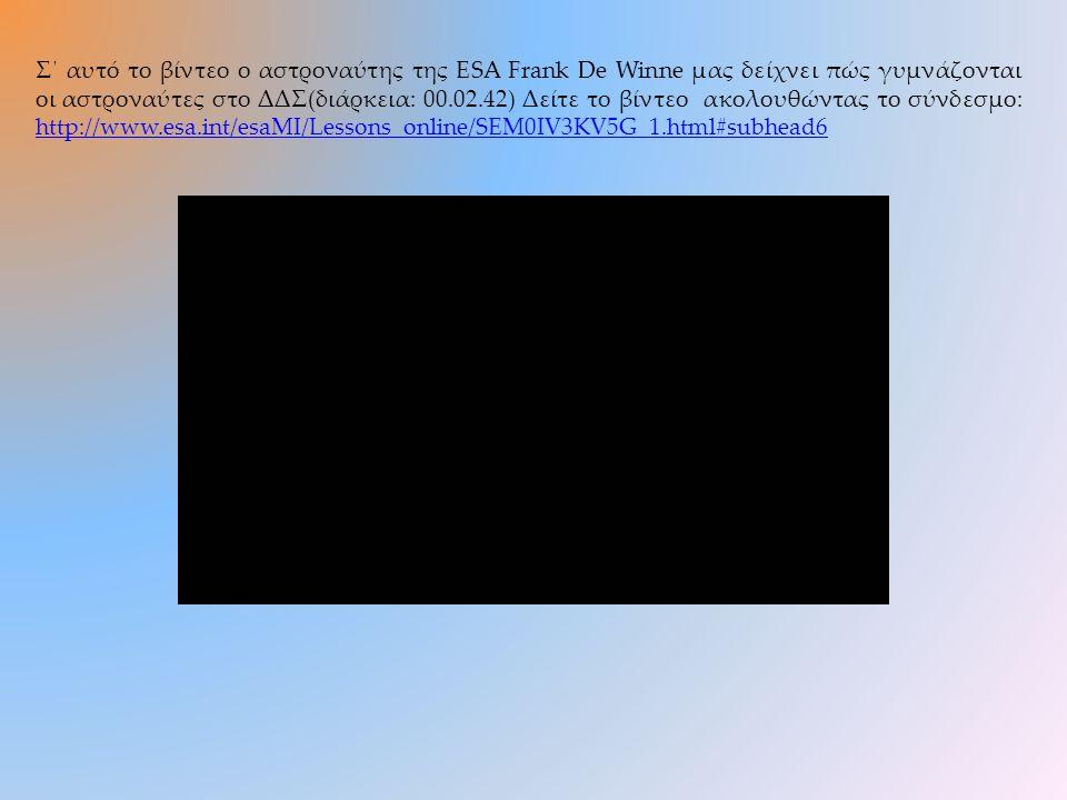 Σ΄ αυτό το βίντεο ο αστροναύτης της ESA Frank De Winne μας δείχνει πώς γυμνάζονται οι αστροναύτες στο ΔΔΣ(διάρκεια: 00.02.42) Δείτε το βίντεο ακολουθώντας το σύνδεσμο: http://www.esa.int/esaMI/Lessons_online/SEM0IV3KV5G_1.html#subhead6