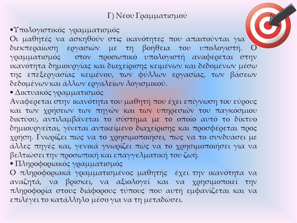Γ) Νέου Γραμματισμού Υπολογιστικός γραμματισμός.