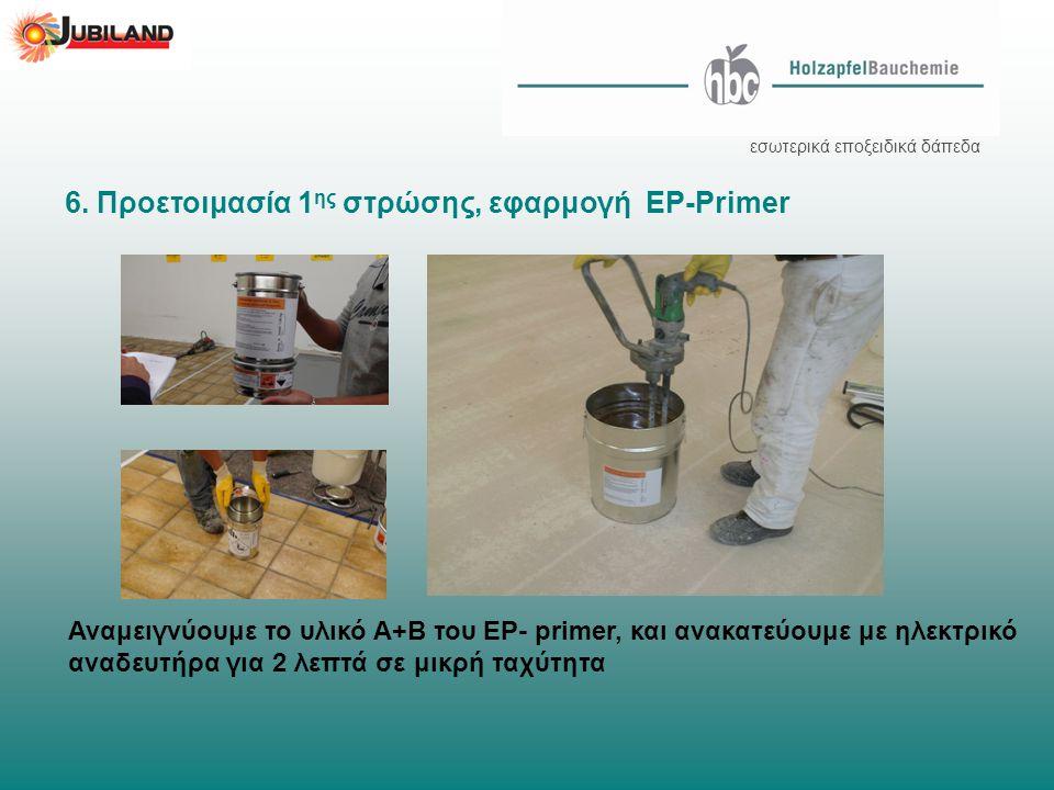 6. Προετοιμασία 1ης στρώσης, εφαρμογή EP-Primer