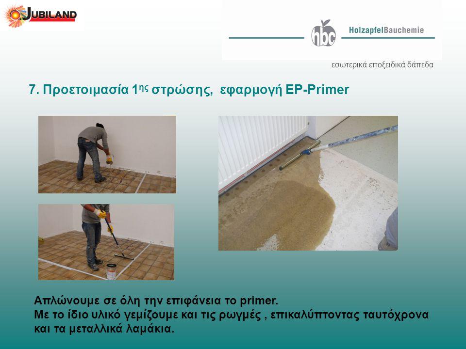 7. Προετοιμασία 1ης στρώσης, εφαρμογή EP-Primer