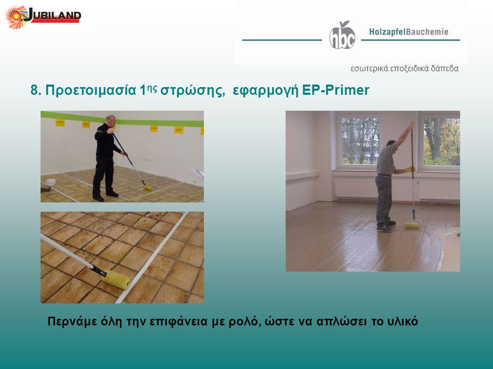 8. Προετοιμασία 1ης στρώσης, εφαρμογή EP-Primer