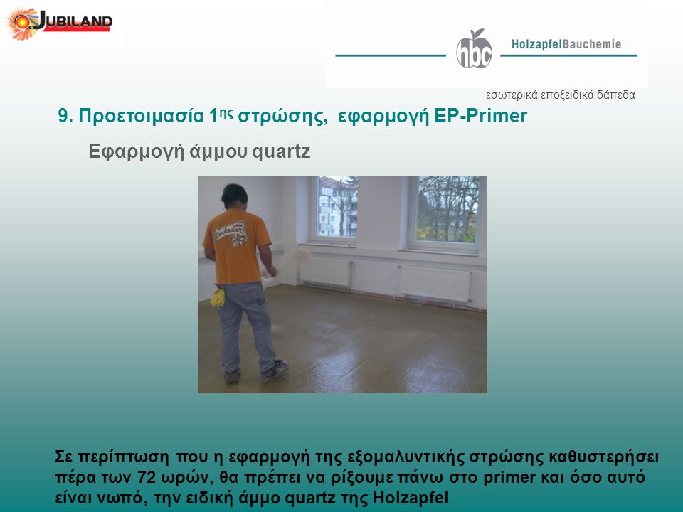 Εφαρμογή άμμου quartz 9. Προετοιμασία 1ης στρώσης, εφαρμογή EP-Primer