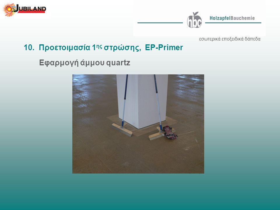 10. Προετοιμασία 1ης στρώσης, EP-Primer