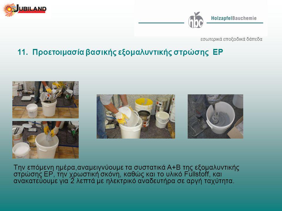 11. Προετοιμασία βασικής εξομαλυντικής στρώσης EP