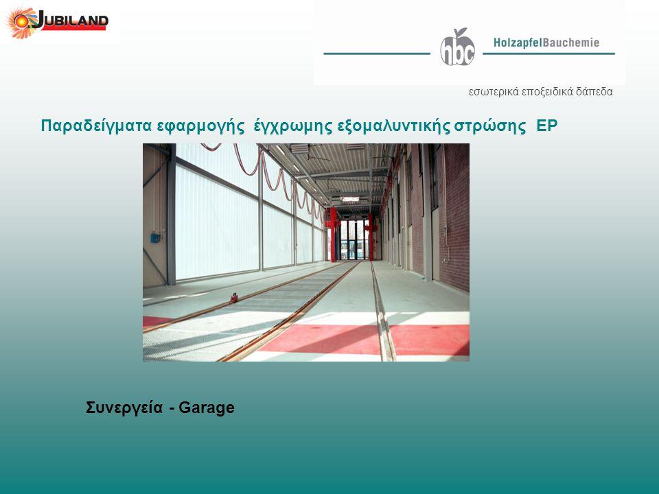 Παραδείγματα εφαρμογής έγχρωμης εξομαλυντικής στρώσης EP