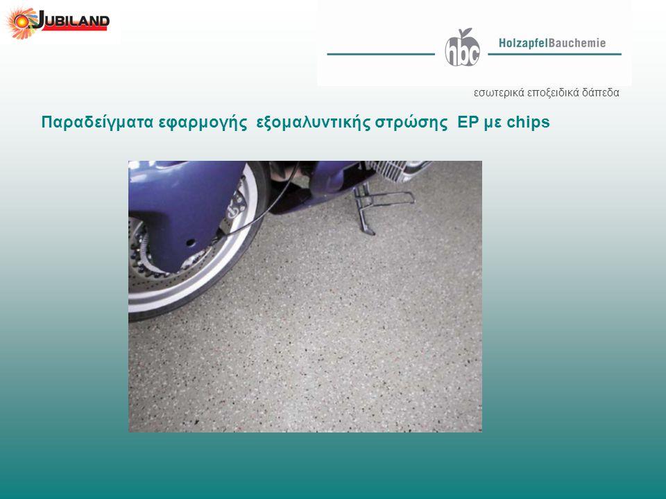 Παραδείγματα εφαρμογής εξομαλυντικής στρώσης EP με chips