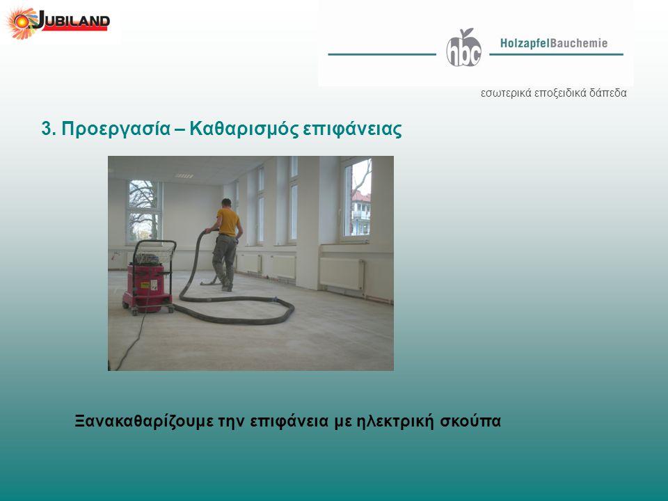 3. Προεργασία – Καθαρισμός επιφάνειας