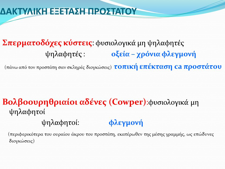 ΔΑΚΤΥΛΙΚΗ ΕΞΕΤΑΣΗ ΠΡΟΣΤΑΤΟΥ