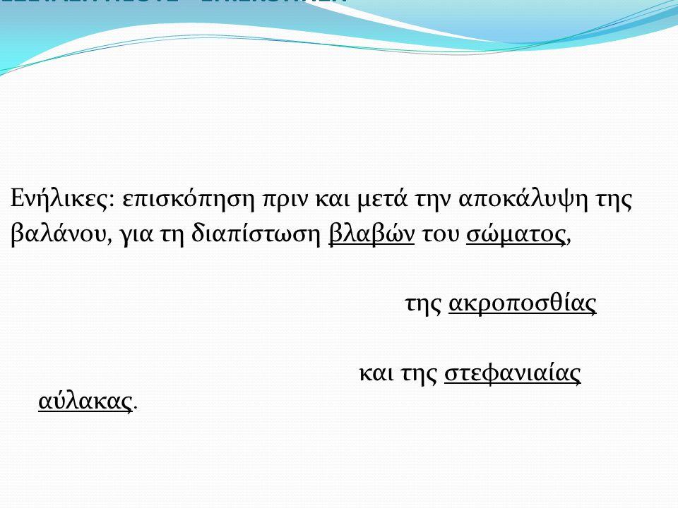 ΕΞΕΤΑΣΗ ΠΕΟΥΣ - ΕΠΙΣΚΟΠΗΣΗ