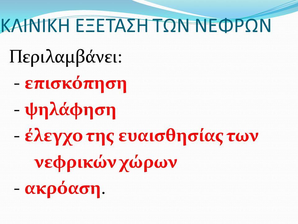 ΚΛΙΝΙΚΗ ΕΞΕΤΑΣΗ ΤΩΝ ΝΕΦΡΩΝ