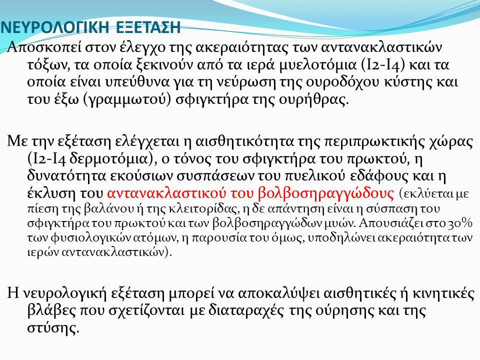 ΝΕΥΡΟΛΟΓΙΚΗ ΕΞΕΤΑΣΗ