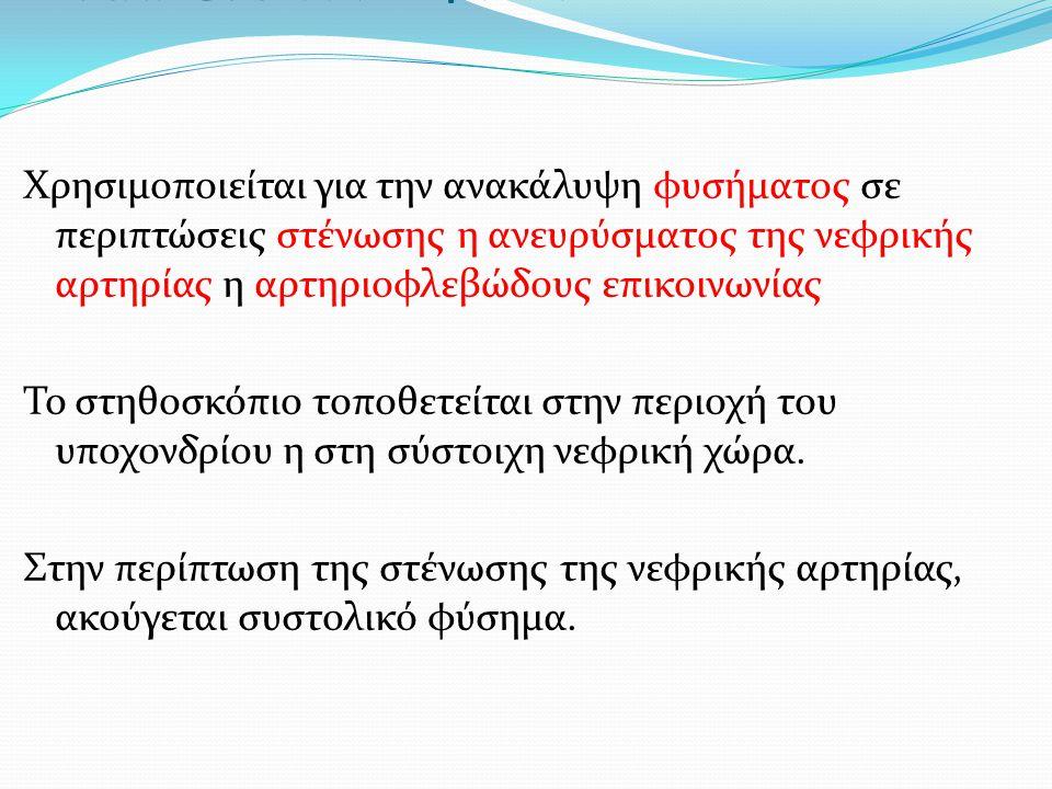 ΑΚΡΟΑΣΗ ΝΕΦΡΩΝ