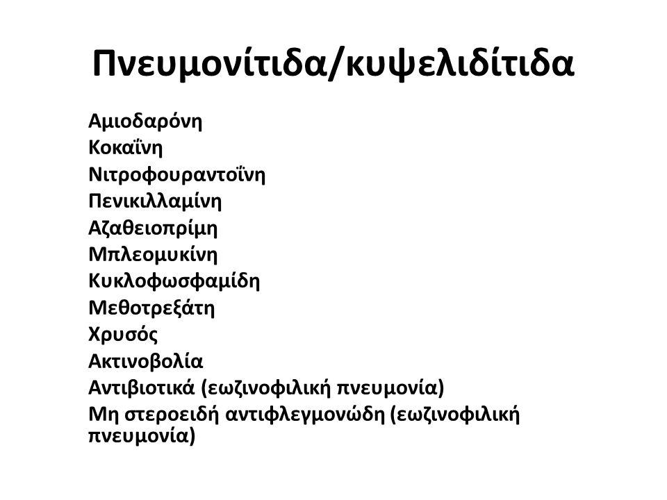 Πνευμονίτιδα/κυψελιδίτιδα
