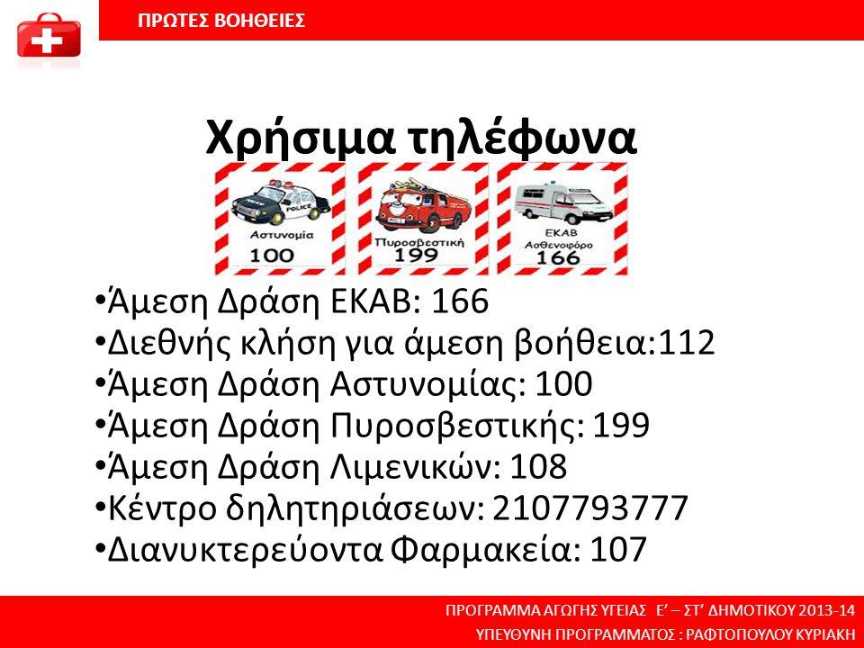 Χρήσιμα τηλέφωνα Άμεση Δράση ΕΚΑΒ: 166