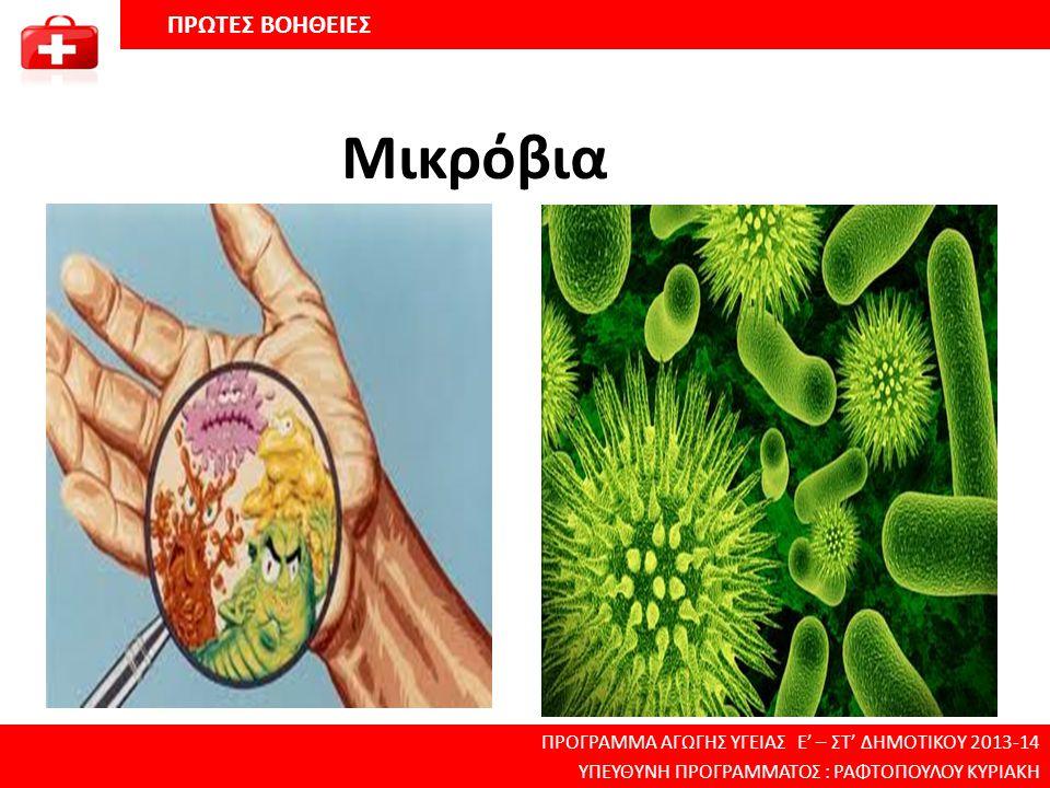 Μικρόβια ΠΡΩΤΕΣ ΒΟΗΘΕΙΕΣ