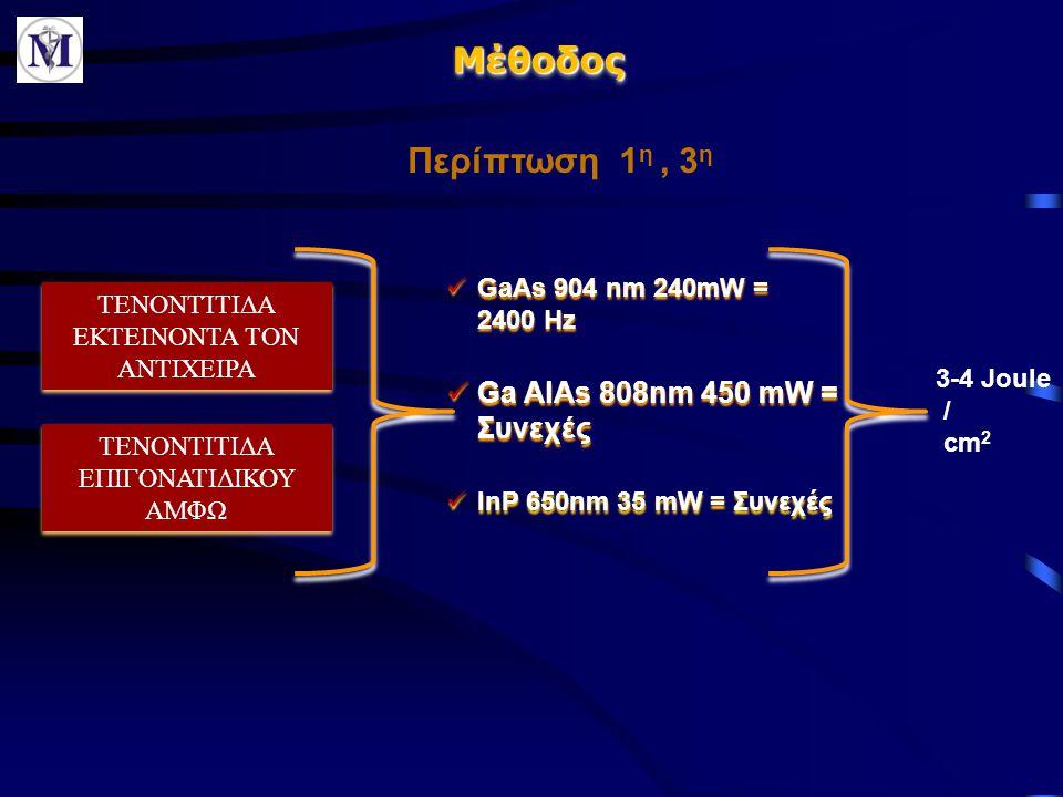 Μέθοδος Περίπτωση 1η , 3η Ga AlAs 808nm 450 mW = Συνεχές