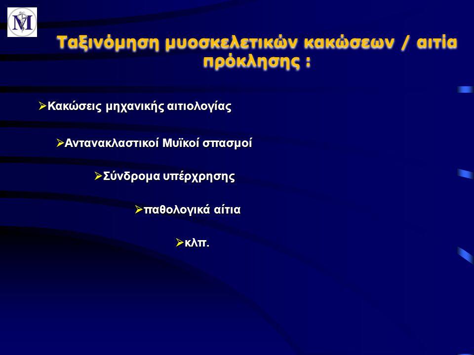 Ταξινόμηση μυοσκελετικών κακώσεων / αιτία πρόκλησης :