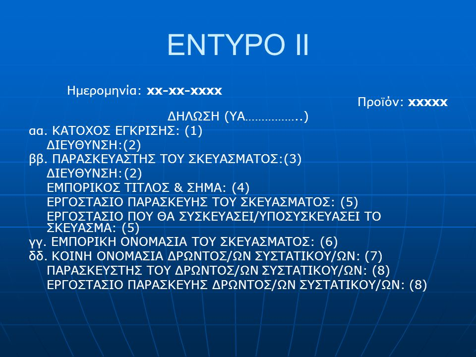 ENTYPO ΙΙ Ημερομηνία: xx-xx-xxxx Προϊόν: xxxxx ΔΗΛΩΣΗ (YA……………..)