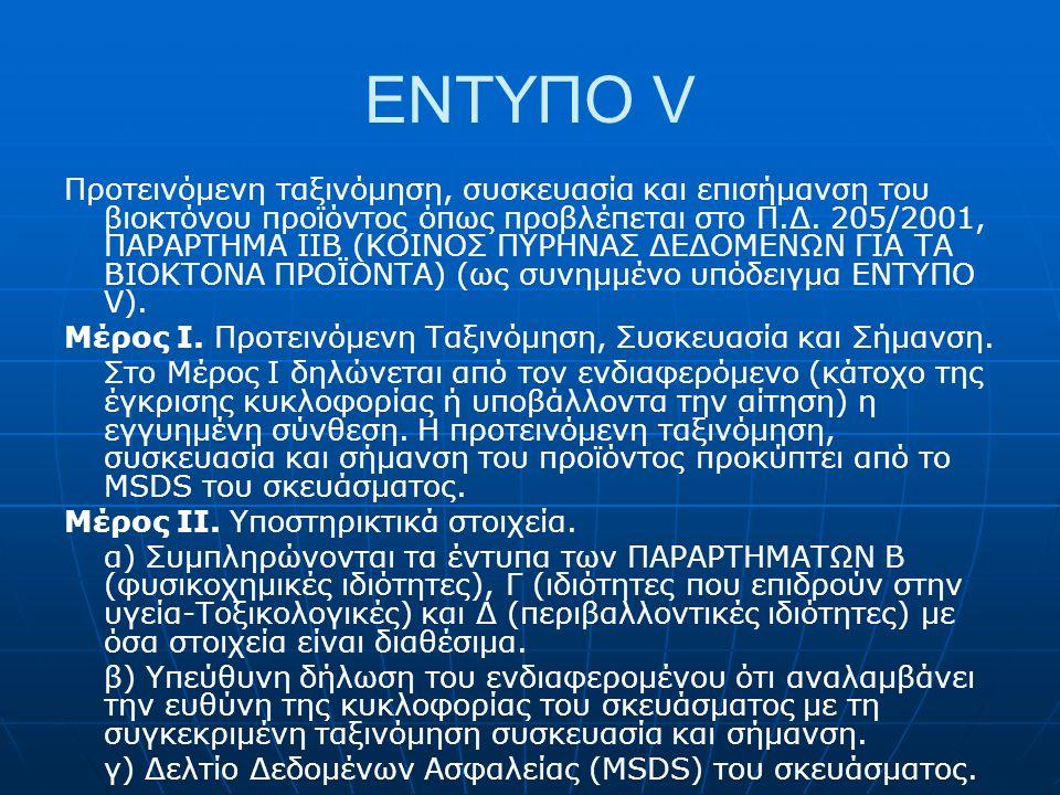 ΕΝΤΥΠΟ V