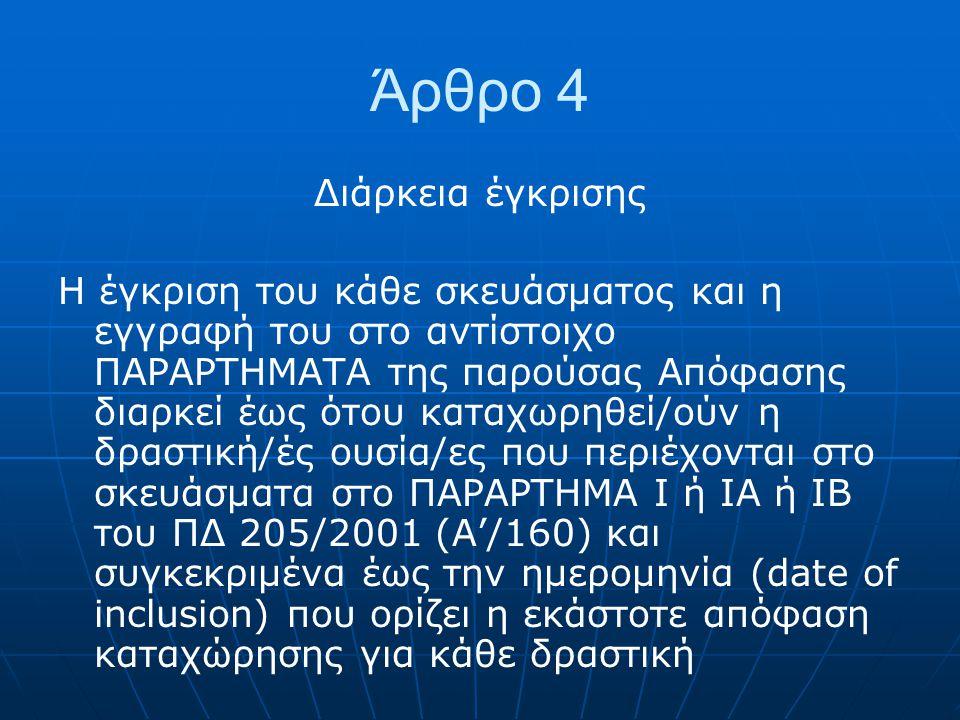 Άρθρο 4 Διάρκεια έγκρισης