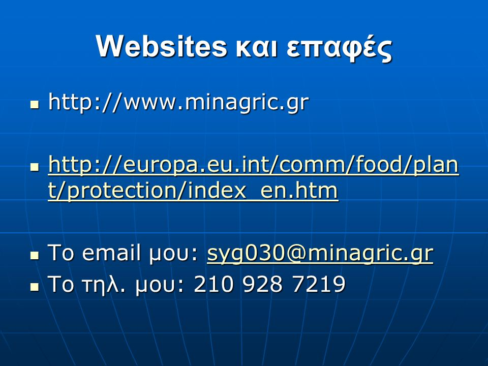 Websites και επαφές http://www.minagric.gr
