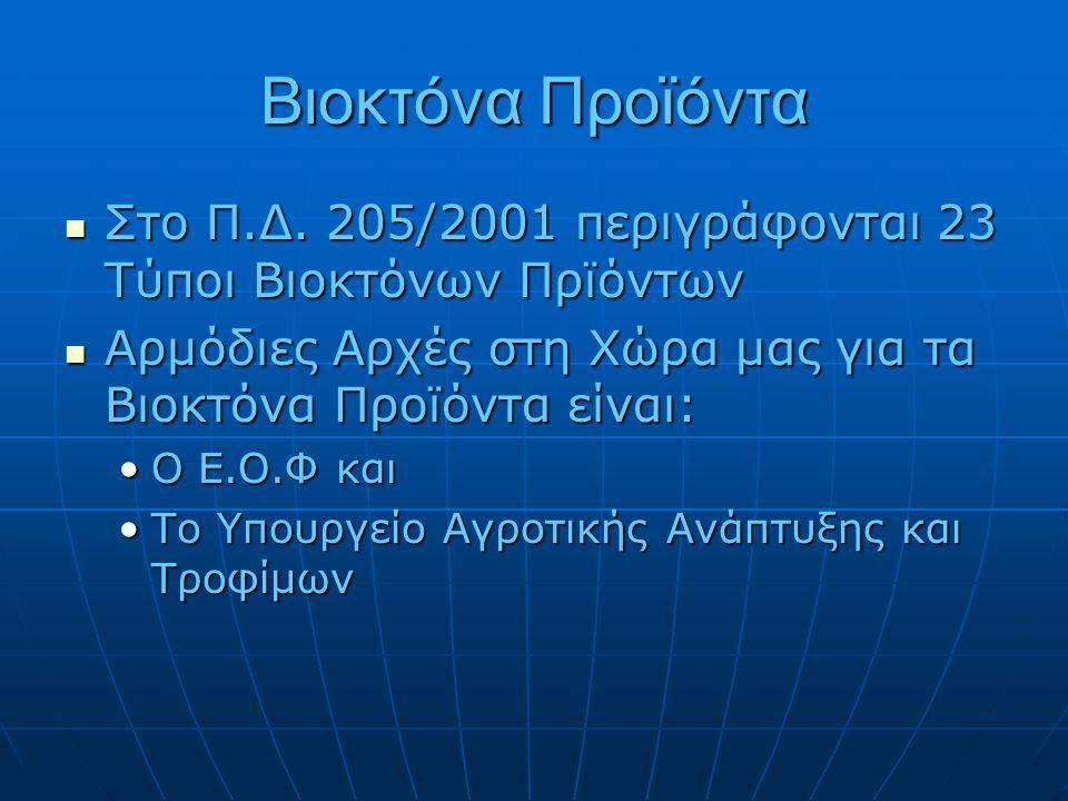 Βιοκτόνα Προϊόντα Στο Π.Δ. 205/2001 περιγράφονται 23 Τύποι Βιοκτόνων Πρϊόντων. Αρμόδιες Αρχές στη Χώρα μας για τα Βιοκτόνα Προϊόντα είναι: