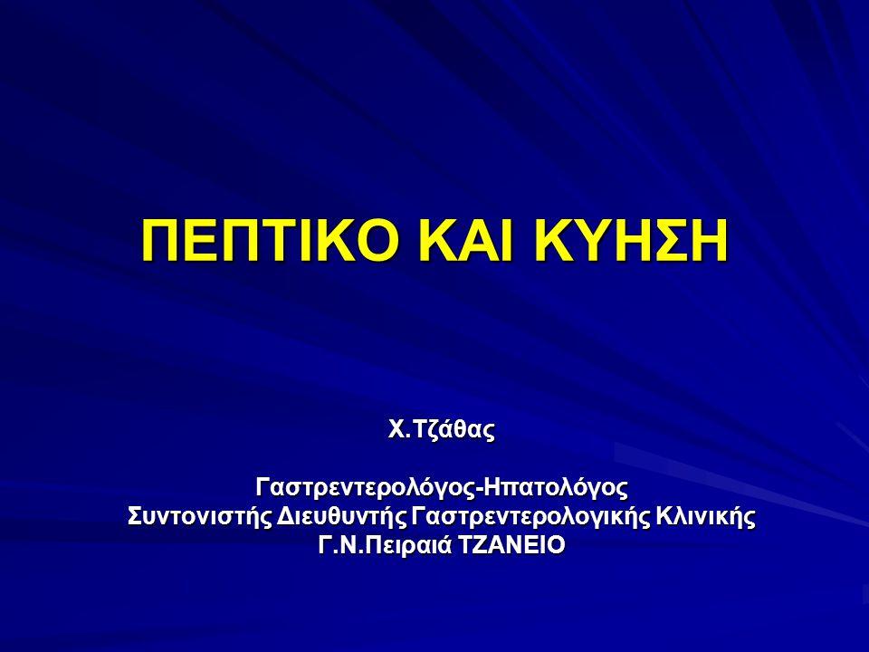 ΠΕΠΤΙΚΟ ΚΑΙ KΥΗΣΗ Χ.Τζάθας Γαστρεντερολόγος-Ηπατολόγος