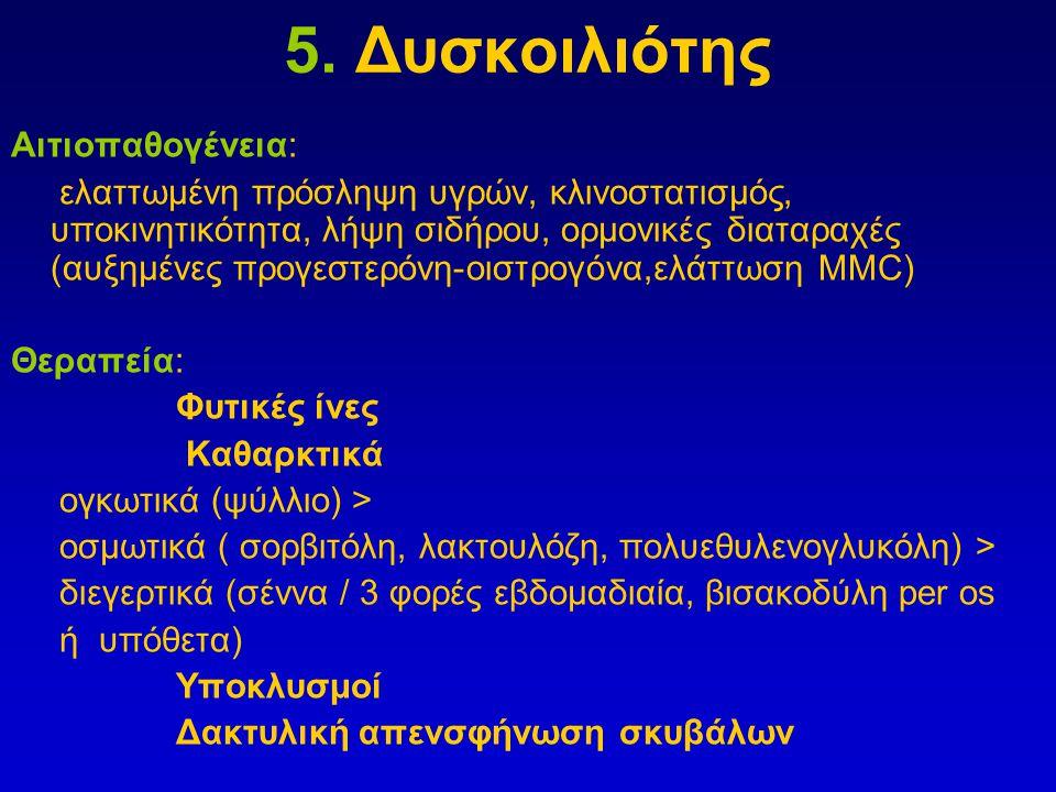 5. Δυσκοιλιότης Αιτιοπαθογένεια: