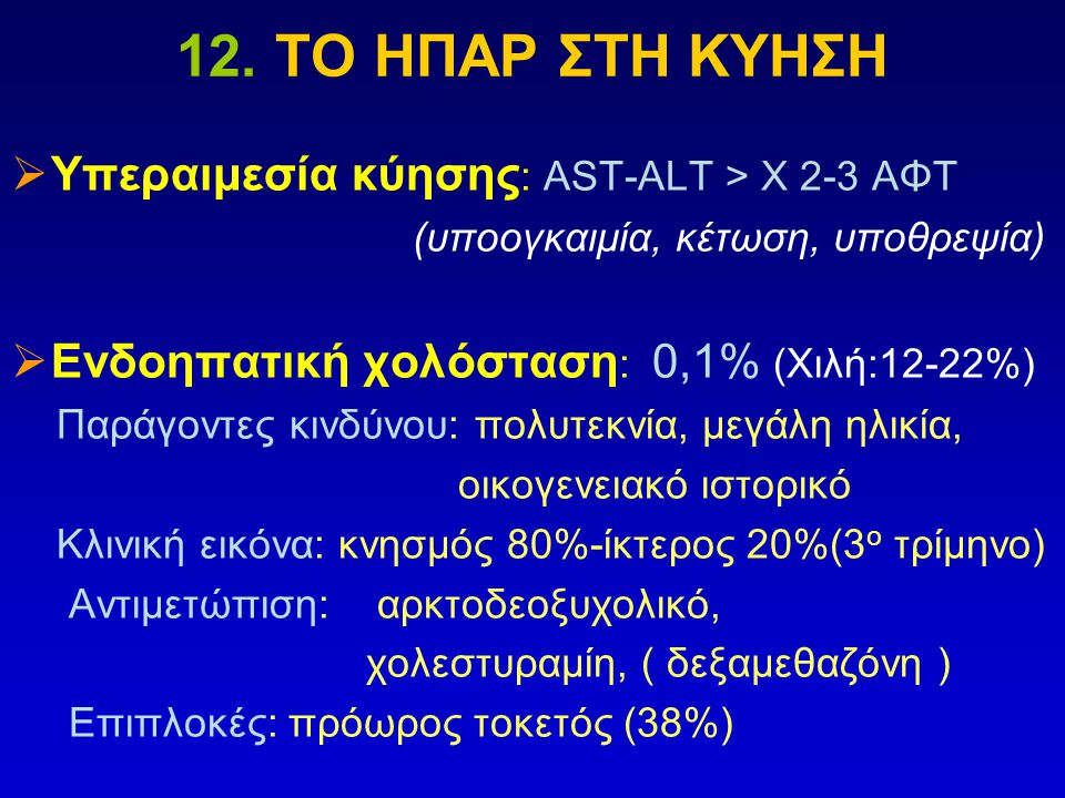 12. ΤΟ ΗΠΑΡ ΣΤΗ ΚΥΗΣΗ Υπεραιμεσία κύησης: ΑST-ALT > Χ 2-3 ΑΦΤ