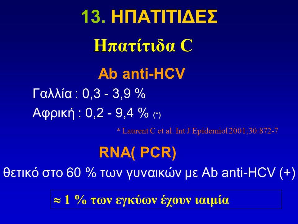 13. ΗΠΑΤΙΤΙΔΕΣ Ηπατίτιδα C Ab anti-HCV Γαλλία : 0,3 - 3,9 %