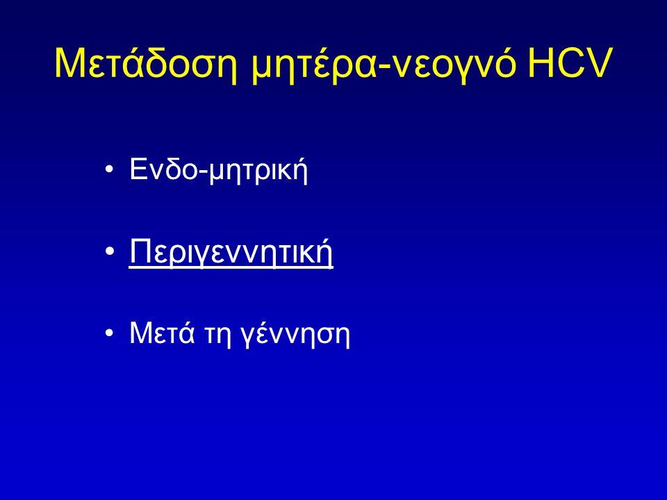 Μετάδοση μητέρα-νεογνό HCV