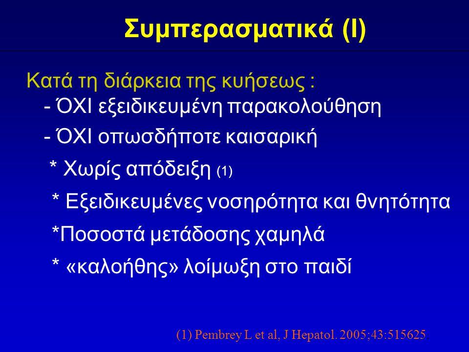 Συμπερασματικά (I) Κατά τη διάρκεια της κυήσεως :