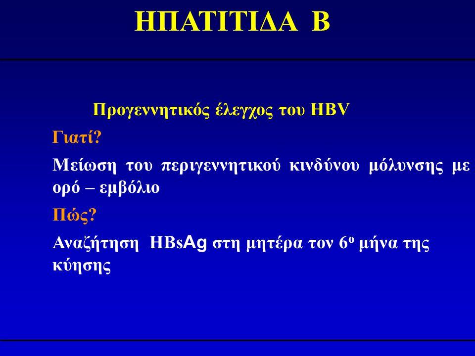 ΗΠΑΤΙΤΙΔΑ Β Προγεννητικός έλεγχος του HBV Γιατί