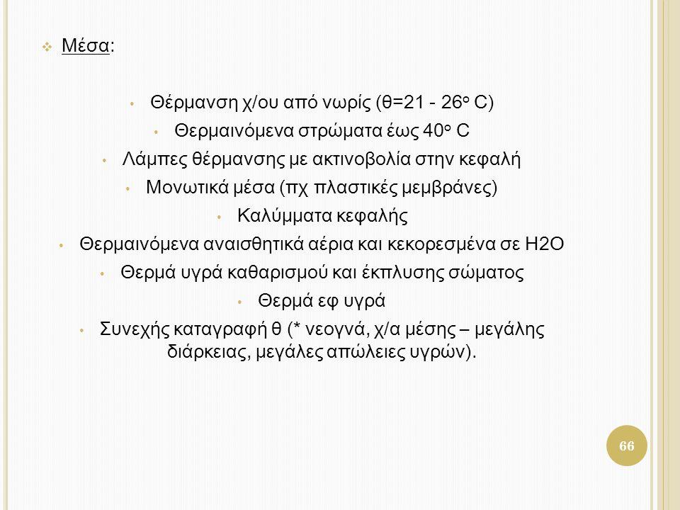 Θέρμανση χ/ου από νωρίς (θ=21 - 26ο C) Θερμαινόμενα στρώματα έως 40ο C