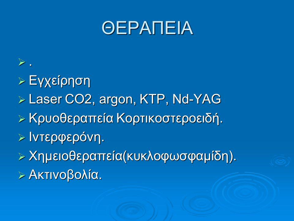ΘΕΡΑΠΕΙΑ . Εγχείρηση Laser CO2, argon, KTP, Nd-YAG