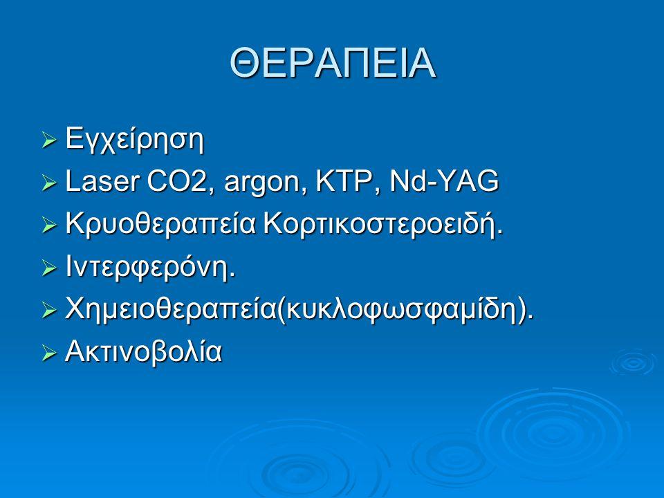 ΘΕΡΑΠΕΙΑ Εγχείρηση Laser CO2, argon, KTP, Nd-YAG