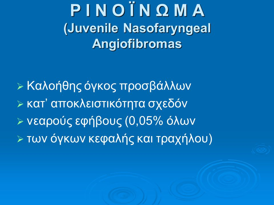 Ρ Ι Ν Ο Ϊ Ν Ω Μ Α (Juvenile Nasofaryngeal Angiofibromas