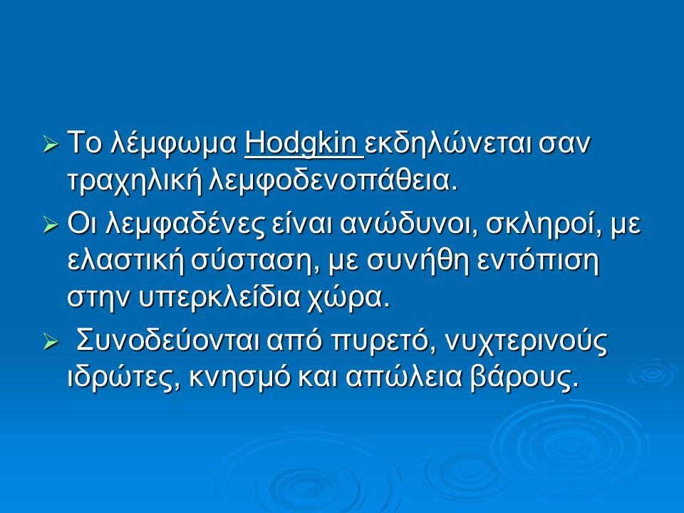 Το λέμφωμα Hodgkin εκδηλώνεται σαν τραχηλική λεμφοδενοπάθεια.