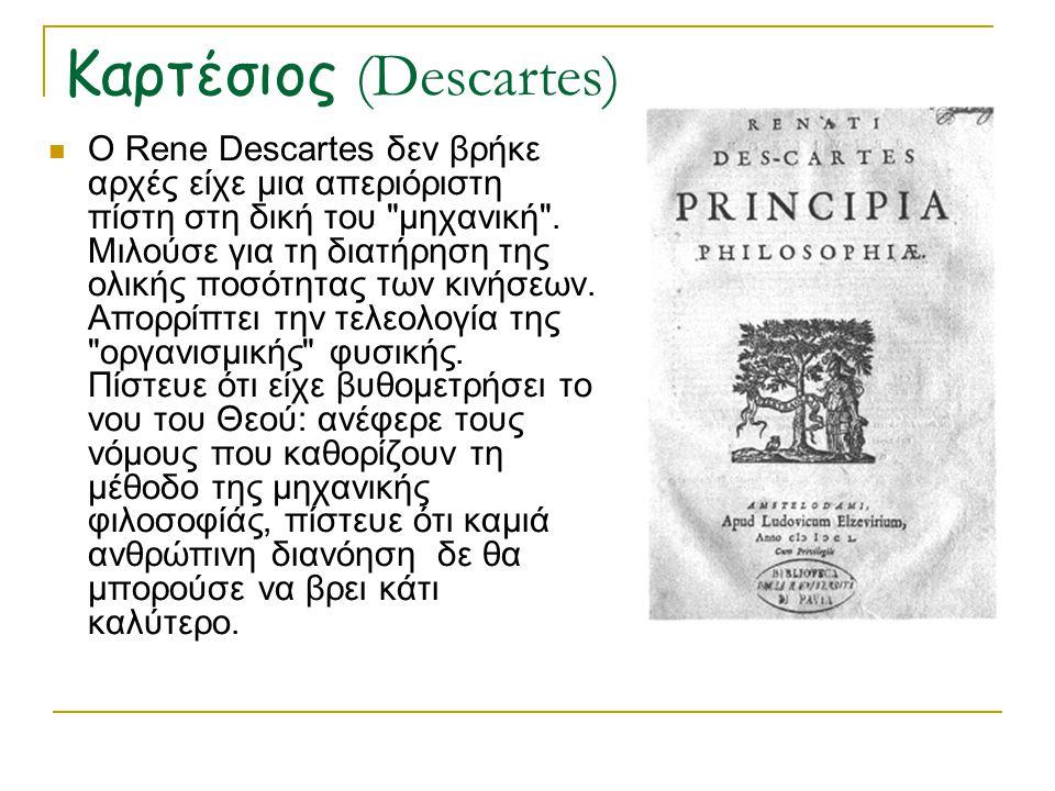 Καρτέσιος (Descartes)