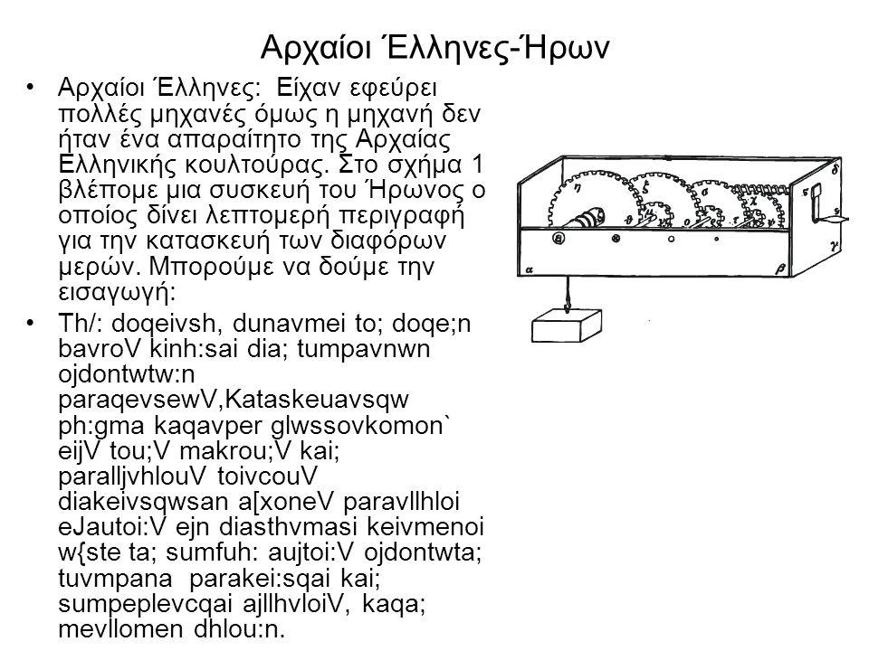 Αρχαίοι Έλληνες-Ήρων