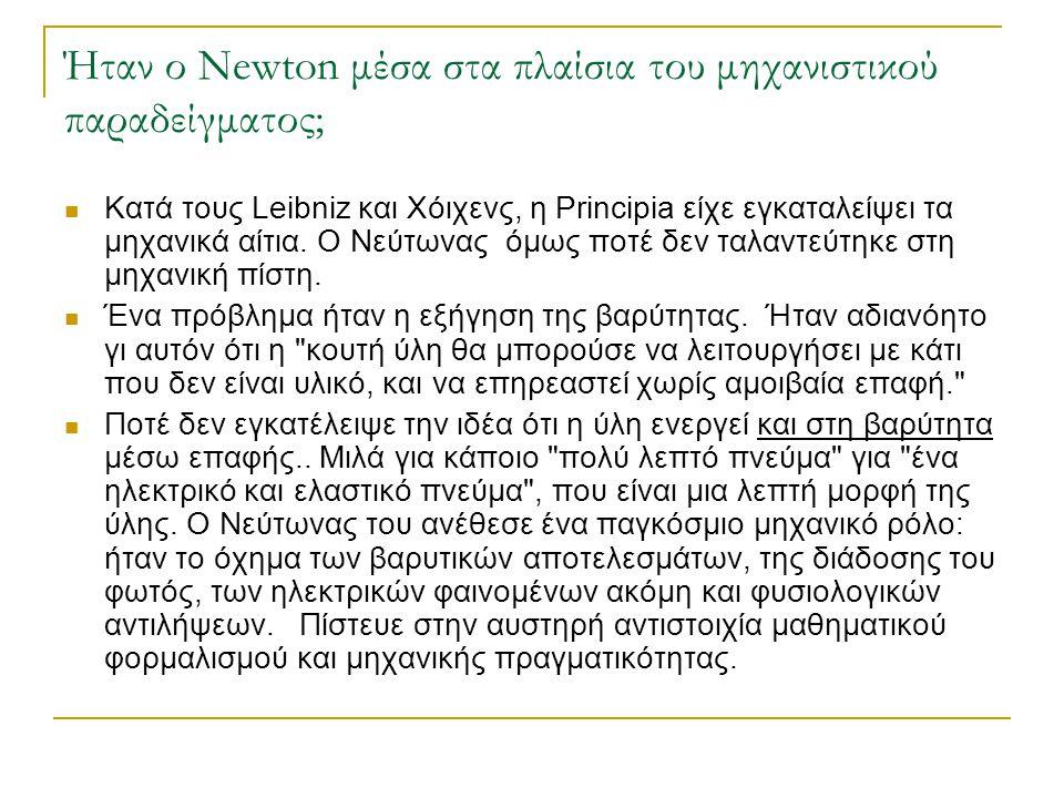 Ήταν ο Newton μέσα στα πλαίσια του μηχανιστικού παραδείγματος;